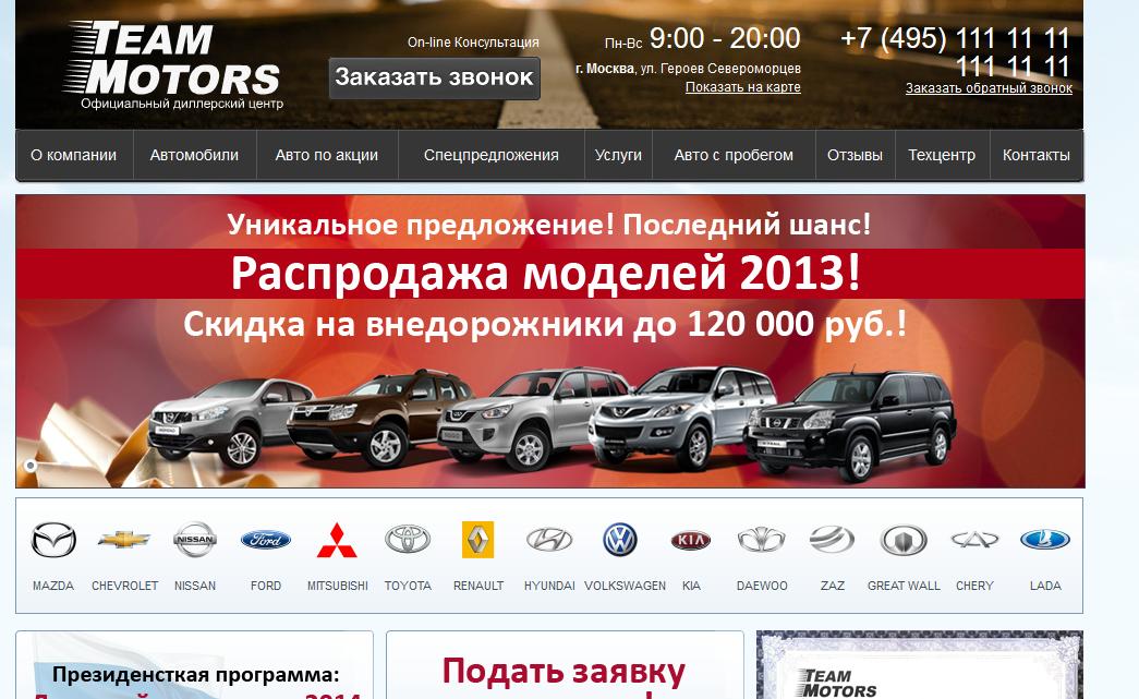 Автосалон Team-Motors отзывы