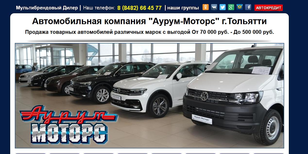 Автосалон Аурум-Моторс отзывы