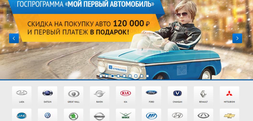 Автосалон Торговый Дом Куйбышев отзывы