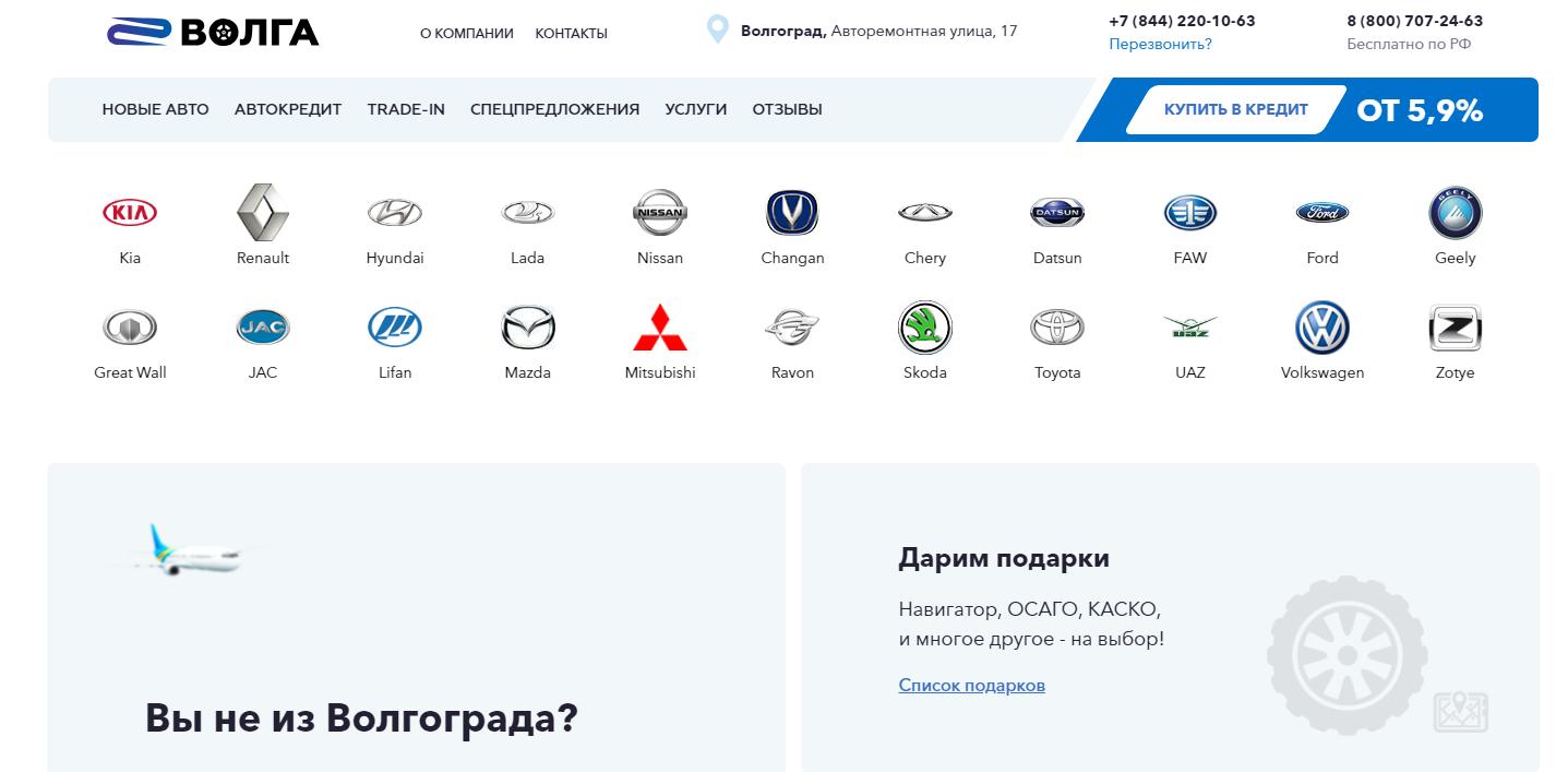 Автосалон Волга отзывы