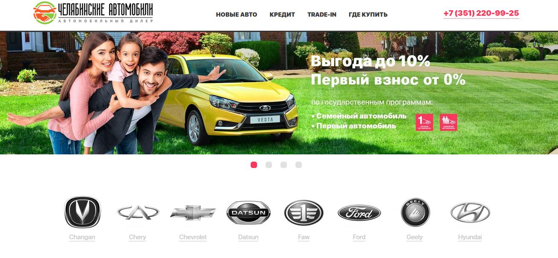 Автосалон Челябинские автомобили отзывы