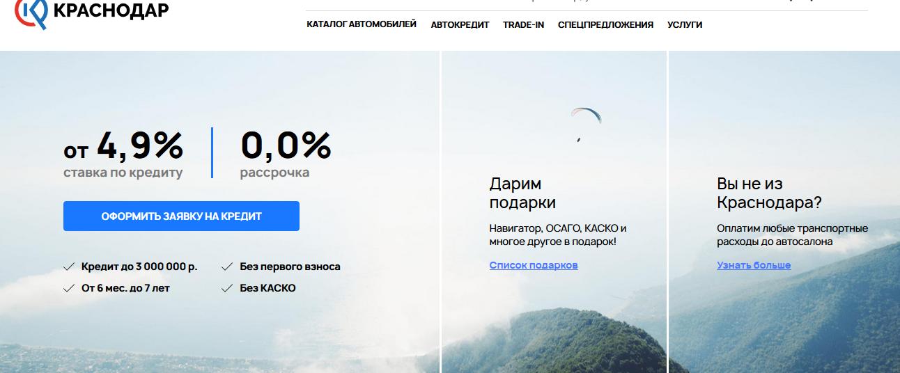 Автосалон Краснодар отзывы