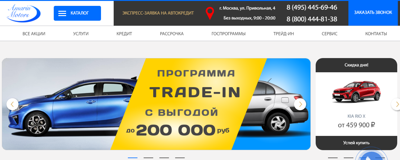Автосалон Амарин Моторс отзывы
