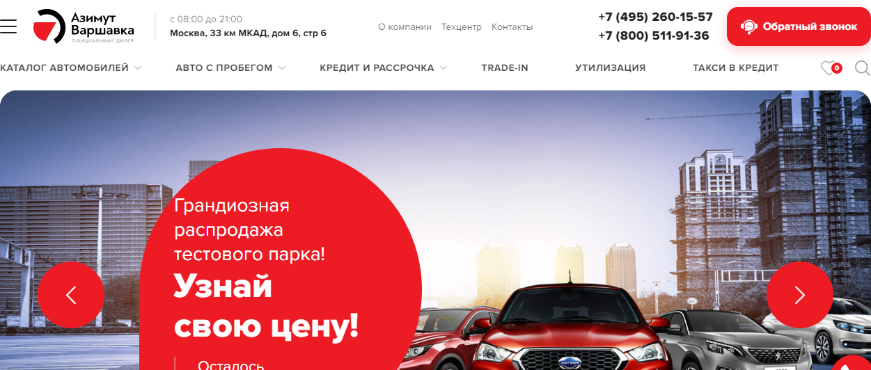 Автосалон Азимут Варшавка отзывы
