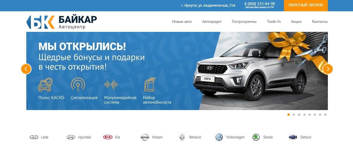Автосалон Байкар отзывы