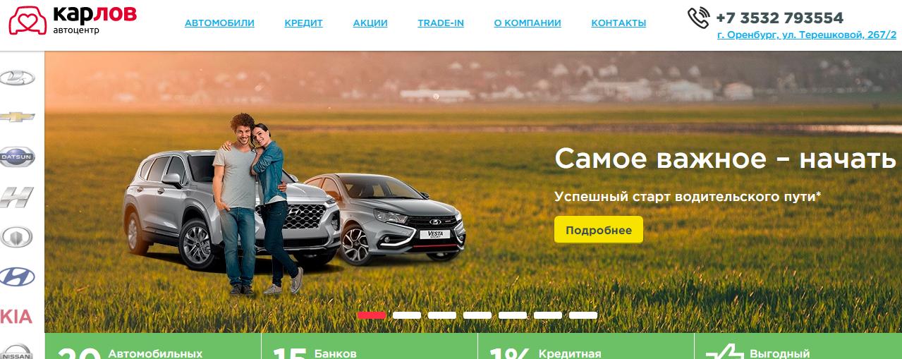 Автосалон Карлов отзывы