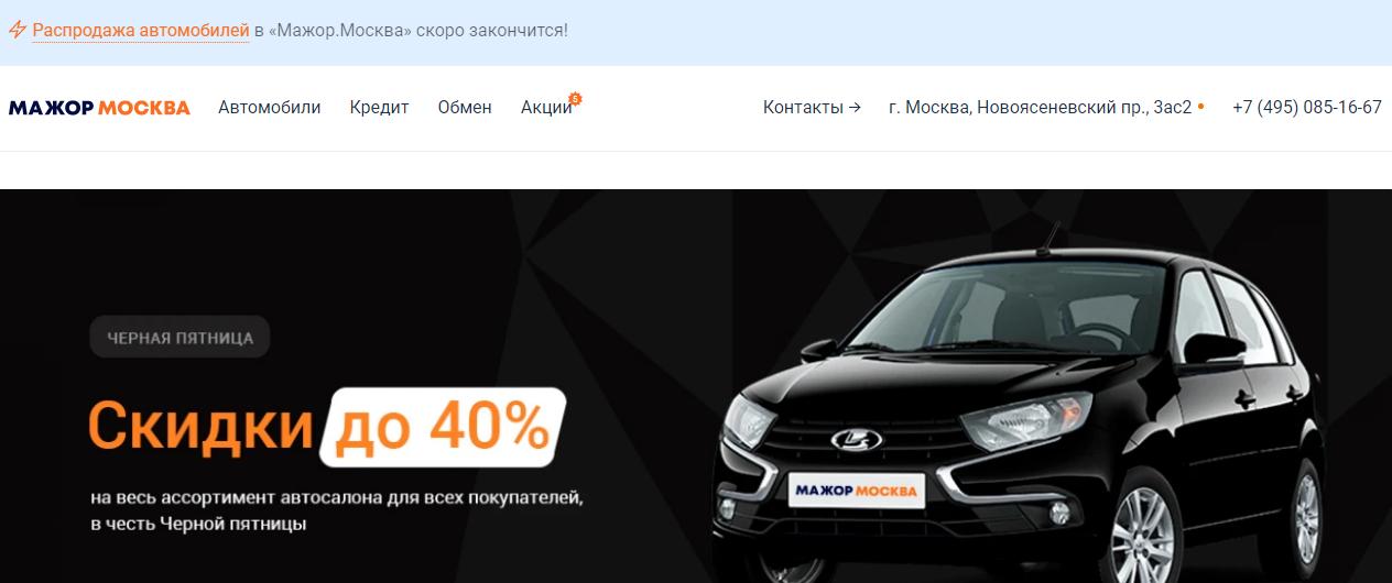 Автосалон Мажор Москва отзывы