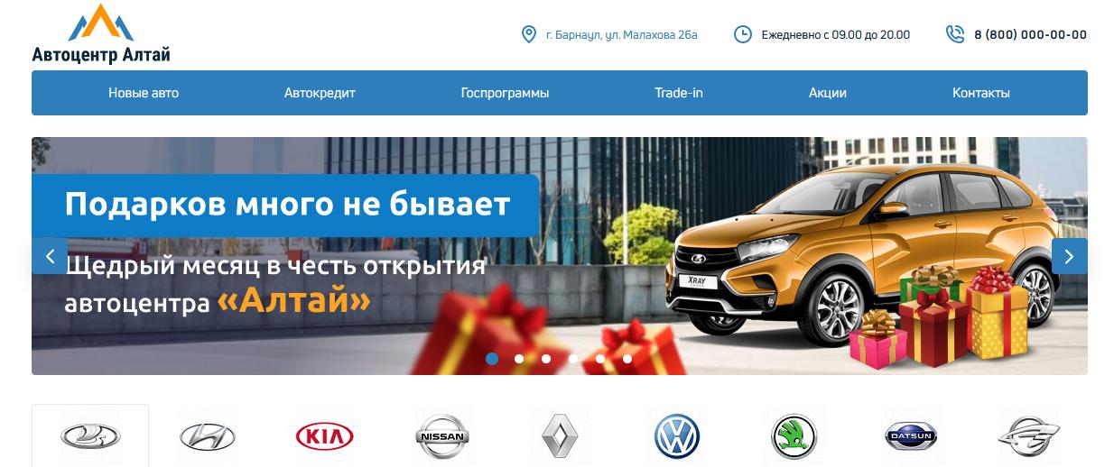 Автосалон Алтай отзывы