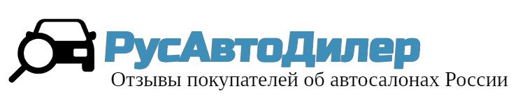 Отзывы покупателей об автосалонах России