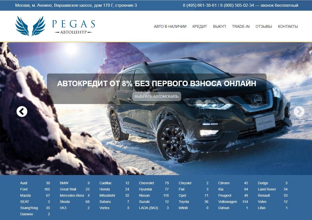 Автосалон Пегас отзывы