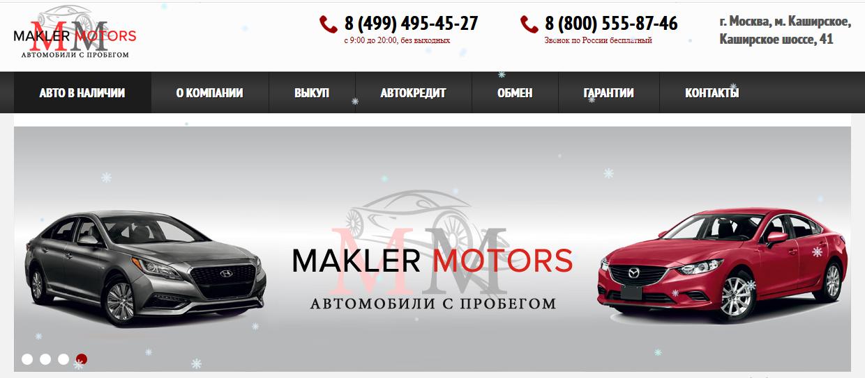 Автосалон Маклер Моторс отзывы