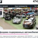 Автосалон АвтоМаркет отзывы