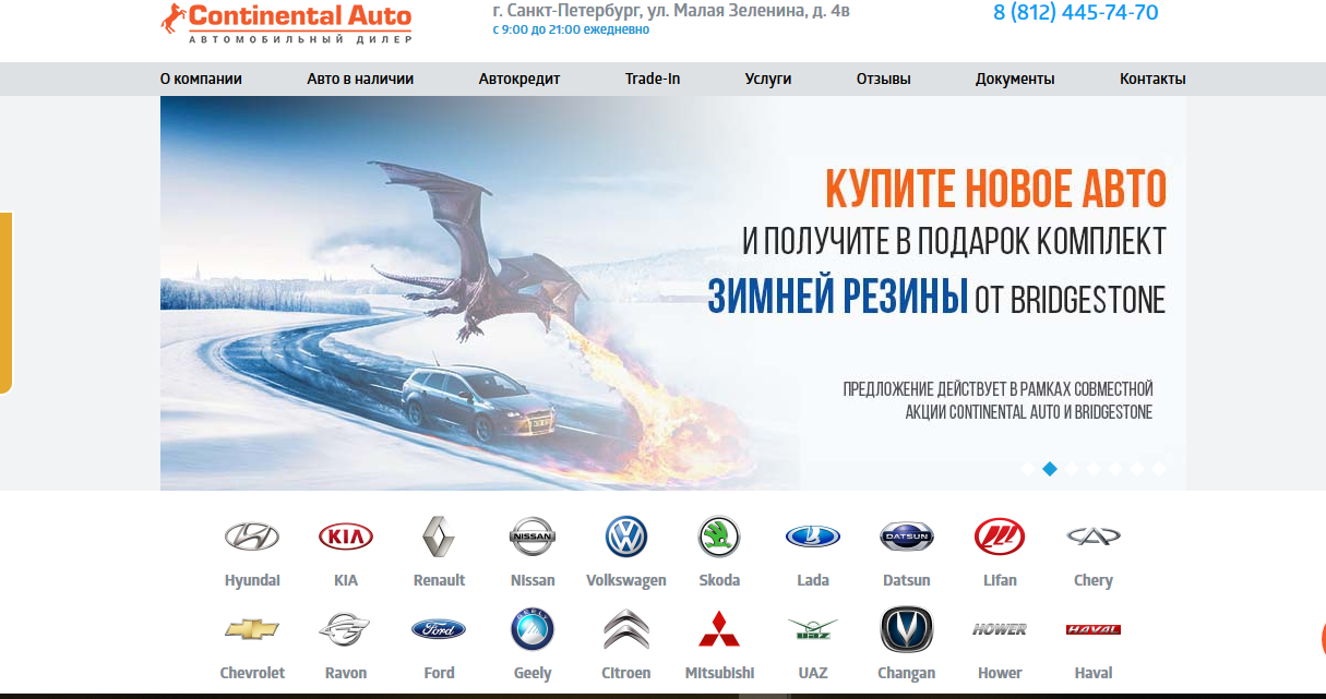 Автосалон Continental Auto отзывы