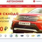 Автосалон Автономия отзывы
