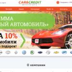 Автосалон Car Credit отзывы