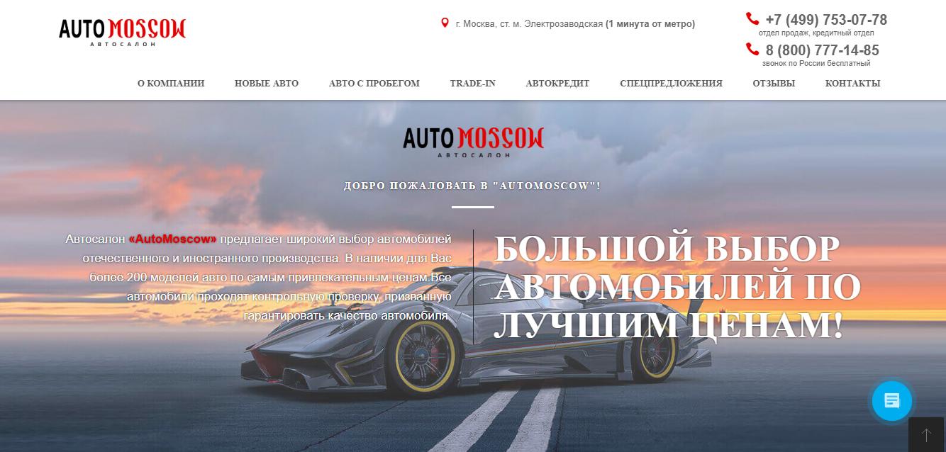 Автосалон AutoMoscow отзывы