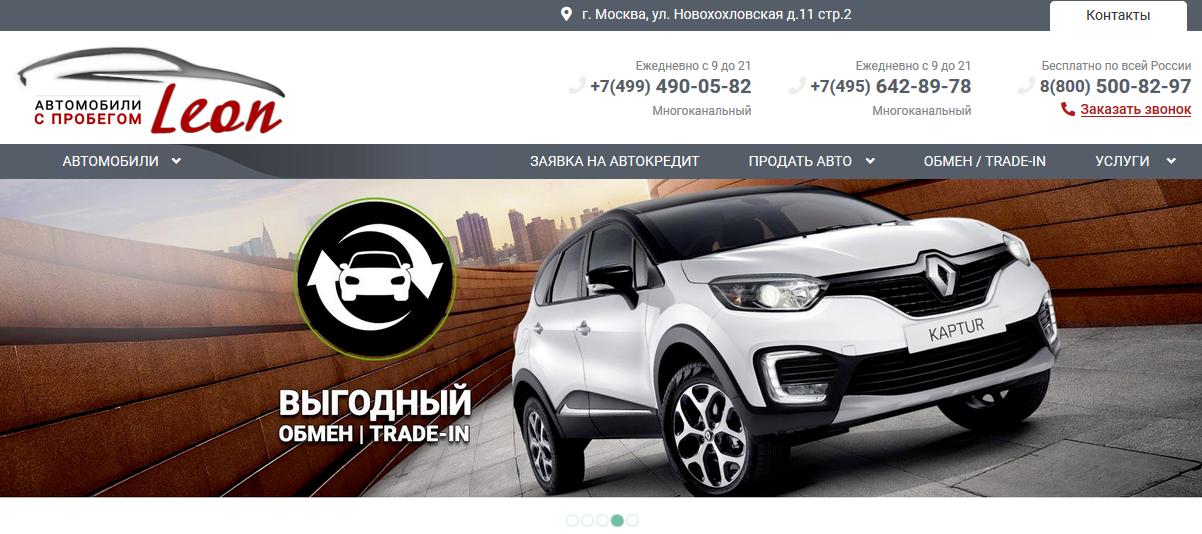 Автосалон Leon на Новохохловской отзывы