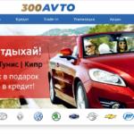 Автосалон 300 Авто отзывы