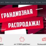 Автосалон Фаворит Моторс отзывы